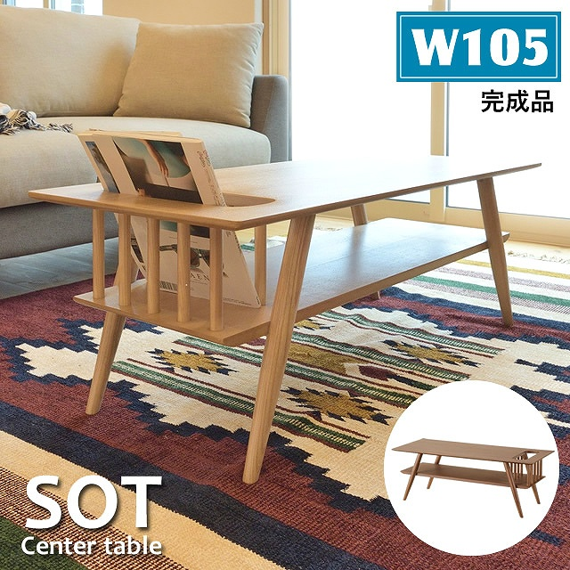 充実した収納スペースで使いやすい。お洒落な北欧ナチュラルデザイン SOT-105 棚付センターテーブル 東谷