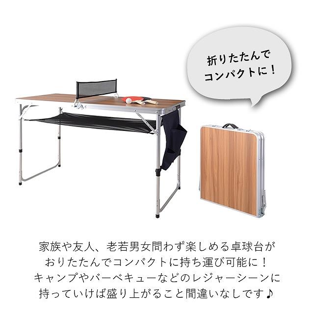 小さく折りたたんで持ち運べる!卓球ができるアウトドアテーブル ODL-555 ピンポンテーブル 東谷
