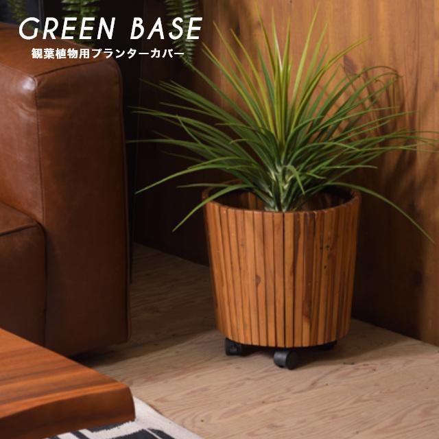 観葉植物をセンス良くおしゃれに飾れる! ウッドプランターS GUY-813