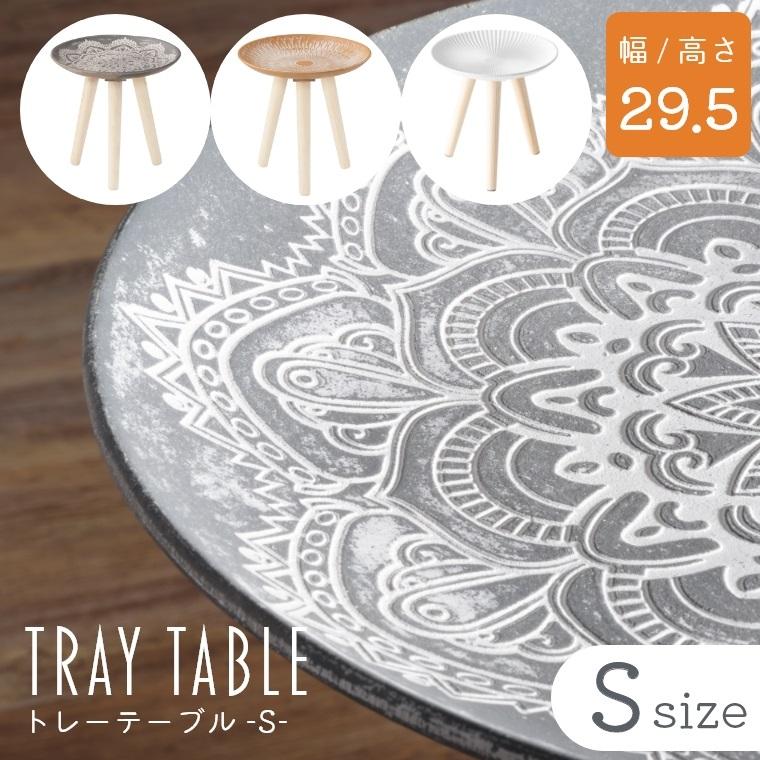 まるでレースを敷いたような繊細なデザイン。モロッコ風デザインのおしゃれな トレーテーブル Sサイズ LFS-190 東谷
