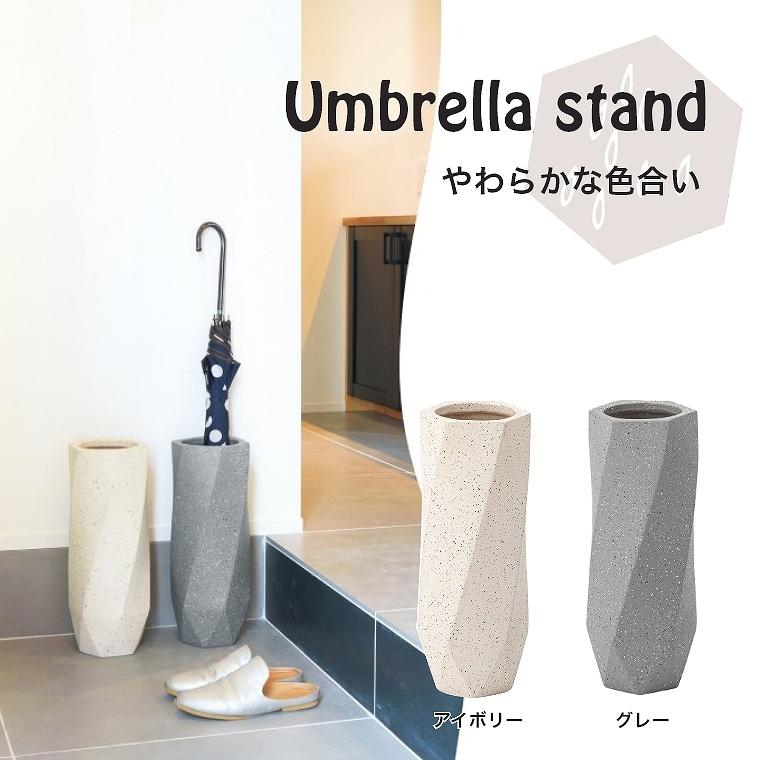 やわらかな色合いとしなやかなシルエットが美しい傘立て 高さ40cm 直径11cm CLY-11GY/CLY-11IV 東谷
