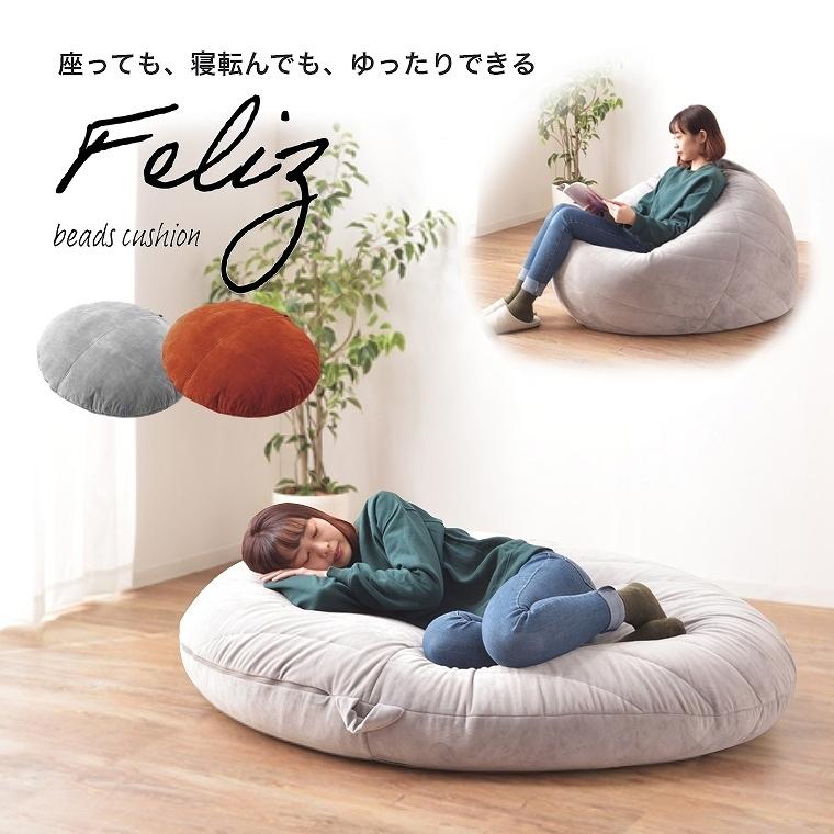 座っても、寝転んでも、ゆったりできる 大きなビーズクッション 135×120×22cm LSS-802OR/LSS-802GY 東谷