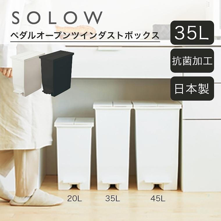 抗菌と防汚のダブル加工 ゴミ箱35L 日本製 コンパクトなペダルダストボックス 22×42.5×48cm RSD-77WH/RSD-77BK 東谷