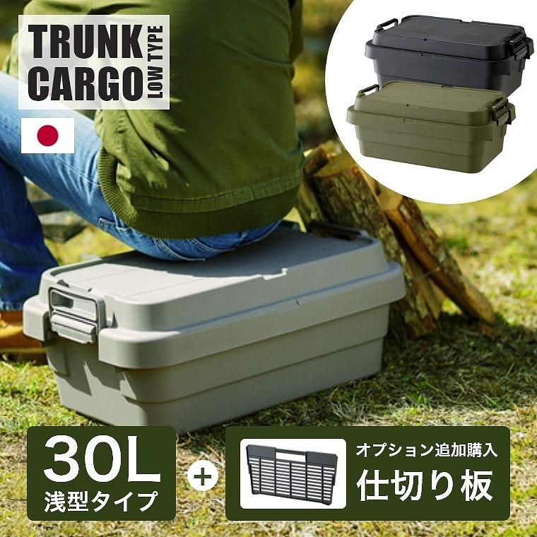 アウトドアでも室内でも大活躍するマルチ収納ボックス トランクカーゴ 浅型タイプ(LOW TYPE) 30L 日本製 TC-50SLKH/TC-50SLGY/TC-50SLBK 東谷