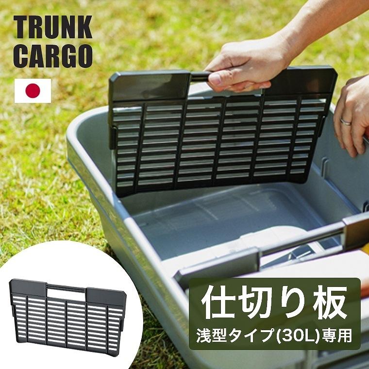 トランクカーゴ 浅型タイプ(LOW TYPE) 30L 専用の仕切り板 日本製 TC-51SL 東谷
