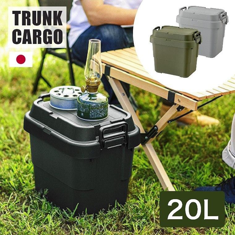 アウトドアでも室内でも大活躍するマルチ収納ボックス 20L トランクカーゴ(TRUNK CARGO) 日本製 TC-20SKH/TC-20SGY/TC-20SBK 東谷