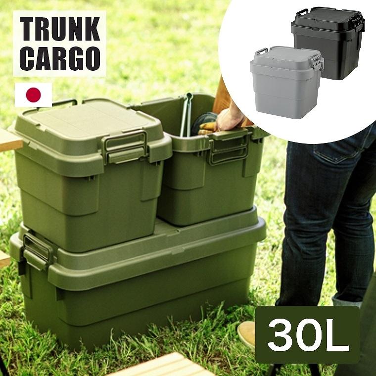 アウトドアでも室内でも大活躍するマルチ収納ボックス 30L トランクカーゴ(TRUNK CARGO) 日本製 TC-30SKH/TC-30SGY/TC-30SBK 東谷