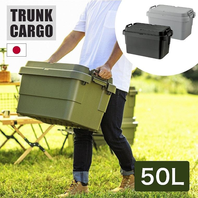 アウトドアでも室内でも大活躍するマルチ収納ボックス 50L トランクカーゴ(TRUNK CARGO) 日本製 TC-50SKH/TC-50SGY/TC-50SBK 東谷