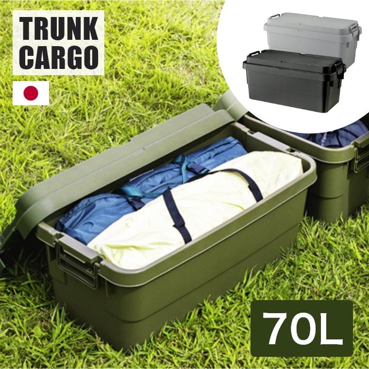 アウトドアでも室内でも大活躍するマルチ収納ボックス 70L トランクカーゴ(TRUNK CARGO) 日本製 TC-70SKH/TC-70SGY/TC-70SBK 東谷