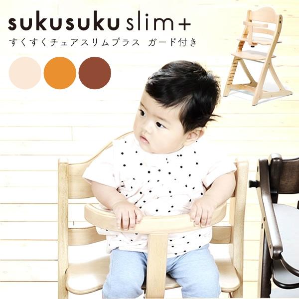 すくすくチェアスリムプラス ガード付 sukusuku+