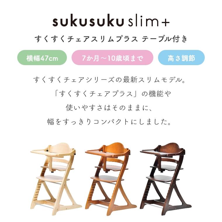 すくすくチェアスリムプラス テーブル・ガード付 sukusuku+
