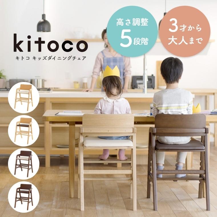 キトコ キッズダイニングチェア kitoco