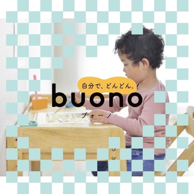 Buono ブォーノ アミーチェ デスク&チェア2点セット 大和屋 yamatoya