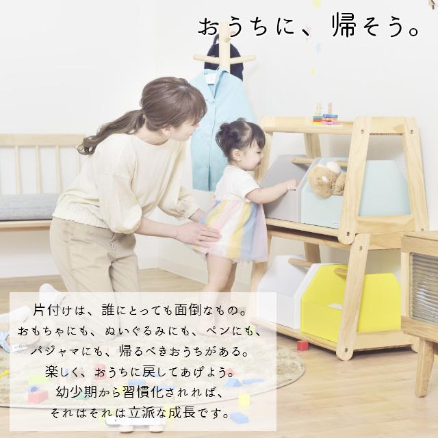 キッズ収納 おもちゃ箱 norsta ノスタ トイラック 大和屋 yamatoya