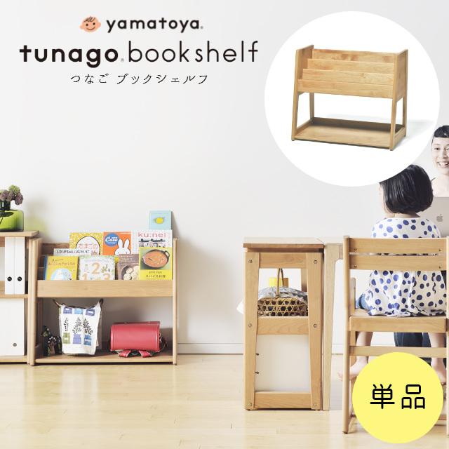 キッズ収納 tunago つなご ブックシェルフ 大和屋 yamatoya ランドセルラック 本棚 子ども部屋収納
