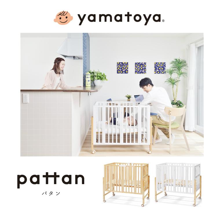 「しまいやすい家具」という発想のベビーベッド パタン2 ミニベビーベッド