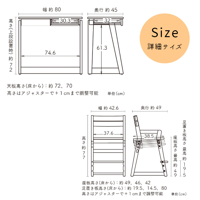 【2点セット】 キッズデスク キッズチェア tunago つなご 80デスクとチェアの2点セット 大和屋 yamatoya