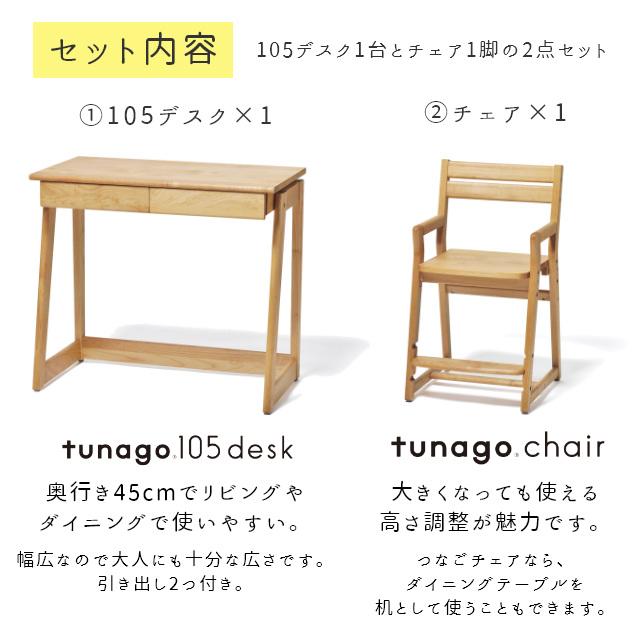 【2点セット】 キッズデスク キッズチェア tunago つなご 105デスクとチェアの2点セット 大和屋 yamatoya