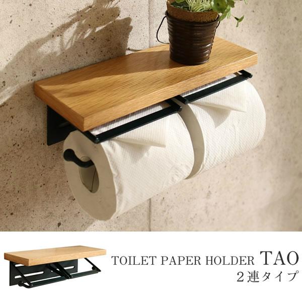 トイレットペーパーホルダー タオ 1連タイプ
