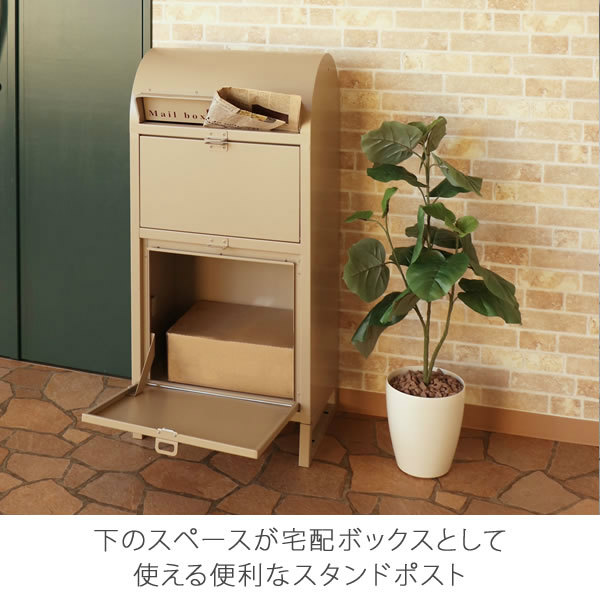 下のスペースが宅配ボックスとして使える便利なスタンドポスト。