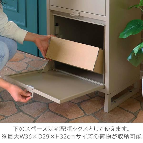 下のスペースは宅配ボックスとして使えます。