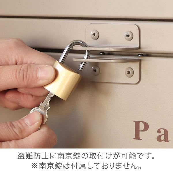 盗難防止に南京錠の取付けが可能です。