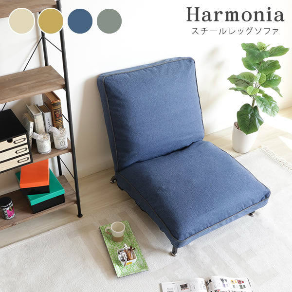 スチールレッグソファ Harmonia -ハルモニア-