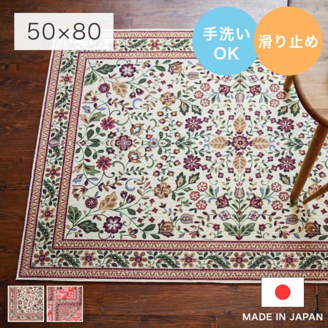 安心の日本製!カラフルな色合いがかわいい BOHO(ボーホー)スタイルマット 玄関マット Corca コルカ