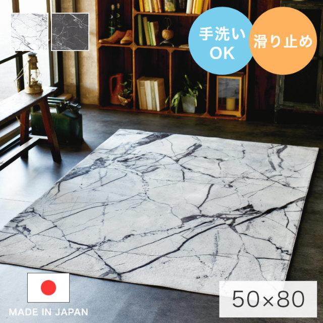 安心の日本製!大理石のような柄のシンプルなマット 玄関マット Bella ベラ