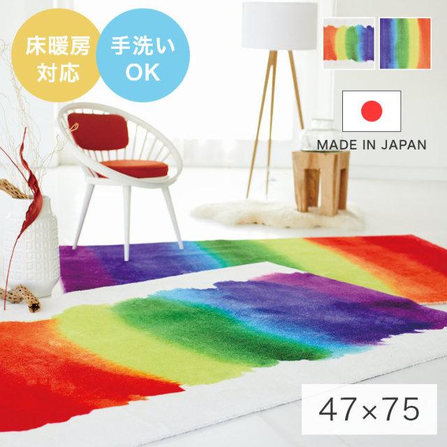 安心の日本製!鮮やかなレインボー柄マット 玄関マット Auve オーヴ