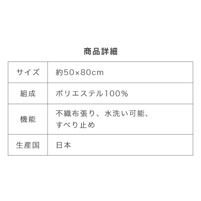安心の日本製!おしゃれな北欧テイストマット 玄関マット Corca コルカ 50×80cm モリヨシ シュエット CHOUETTE (不織布張り&手洗いOK&滑り止め)