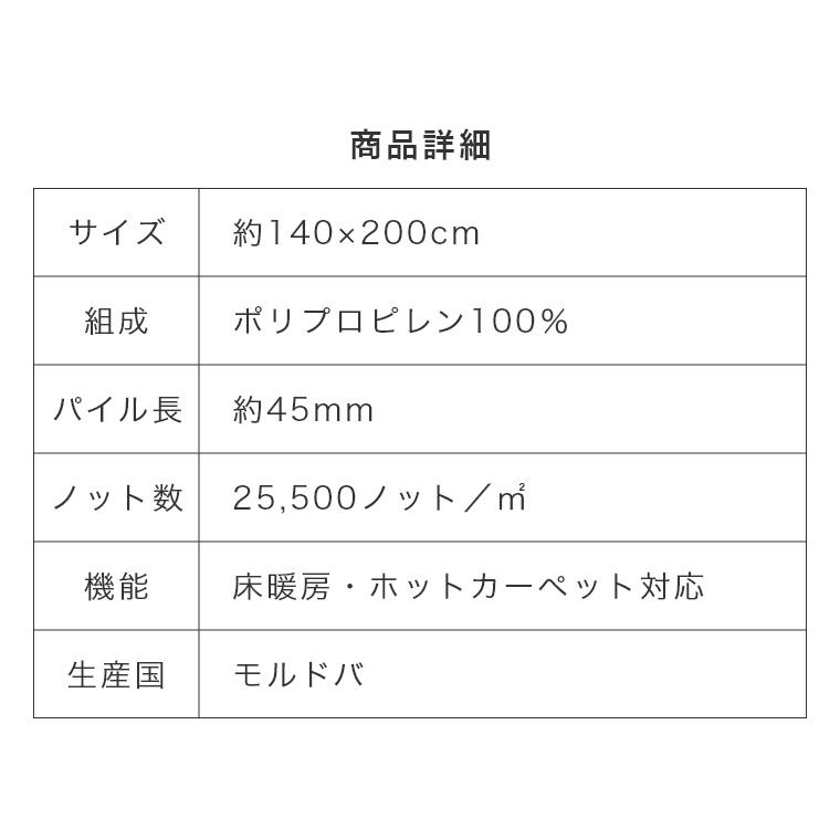 シンプルな無地のシャギーラグ カーペット Viva ビバ 140×200cm モリヨシ シュエット CHOUETTE (ホットカーペット対応)