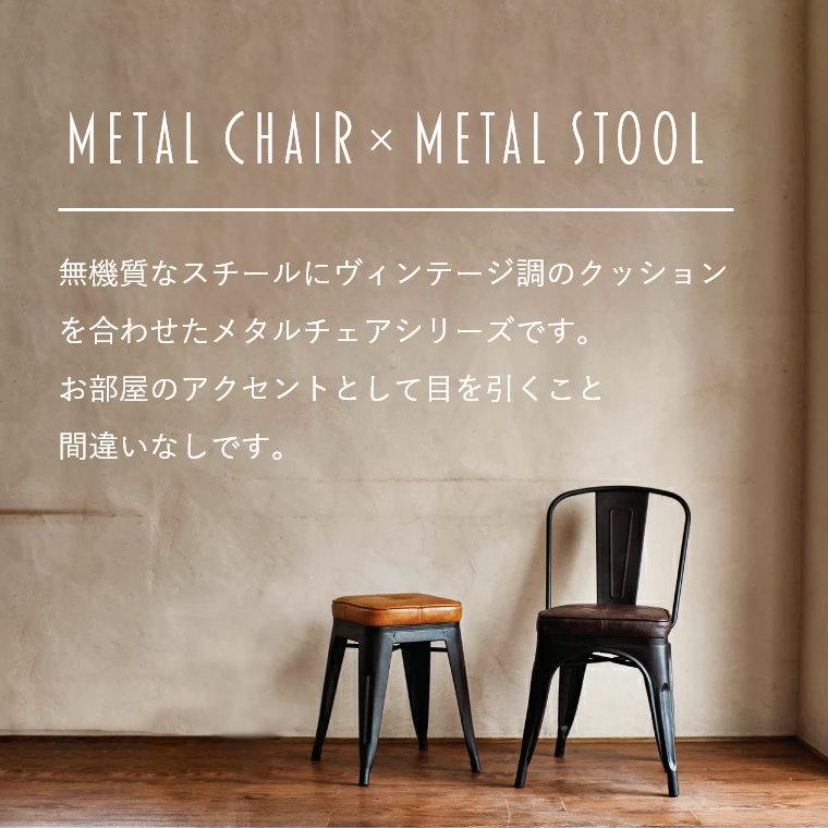 無機質なスチール×ヴィンテージ調のクッションの組み合わせがオシャレ! メタルスツール(クッション付き) MY092/MY093 モリヨシ