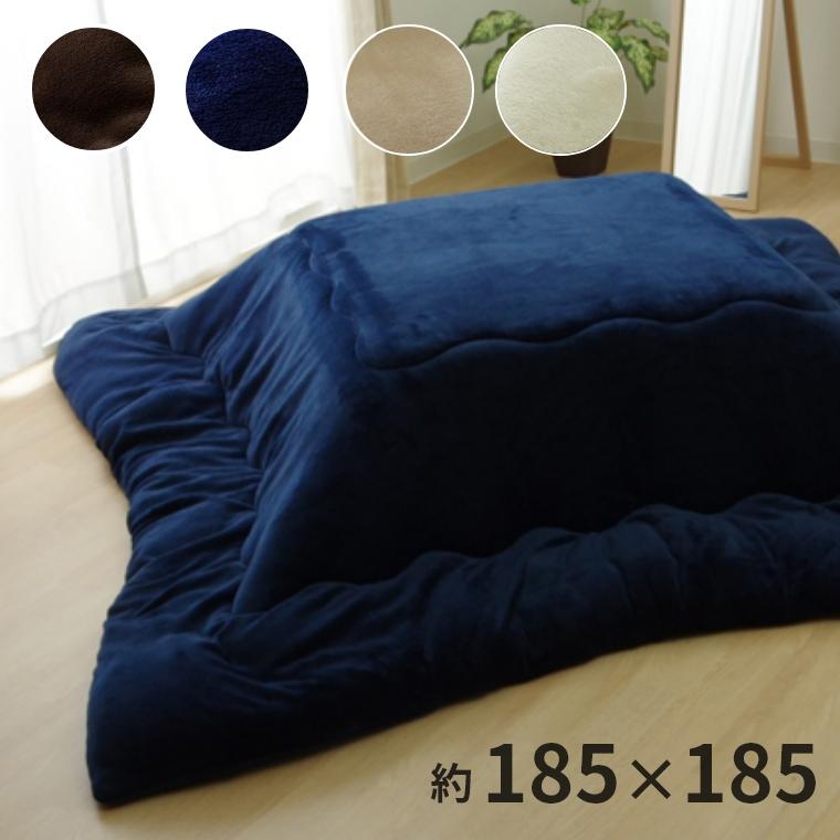 フランネルこたつ厚掛け布団 フランIT 約185×185cm