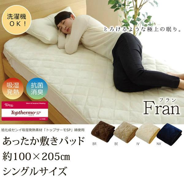 フランネル敷きパッド フランIT 約100×205cm シングルサイズ