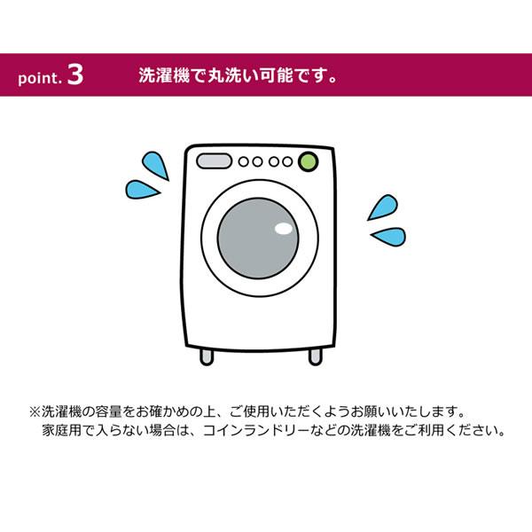 洗濯機で丸洗い可能です。