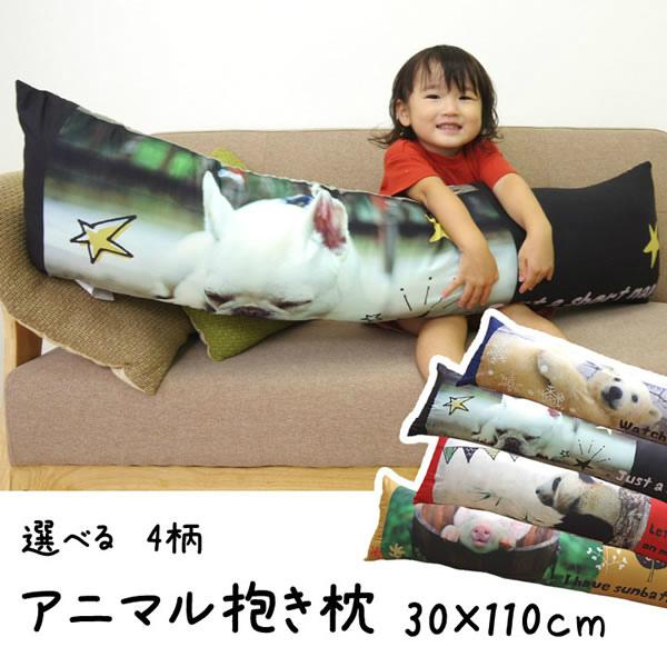 選べる4柄!デジタルプリントアニマル抱き枕 30×110cm