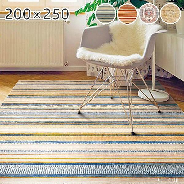 トルコ製ウィルトン織ラグカーペット「ルーン」 「ランディ」 「テミス」 200×250cm イケヒコ