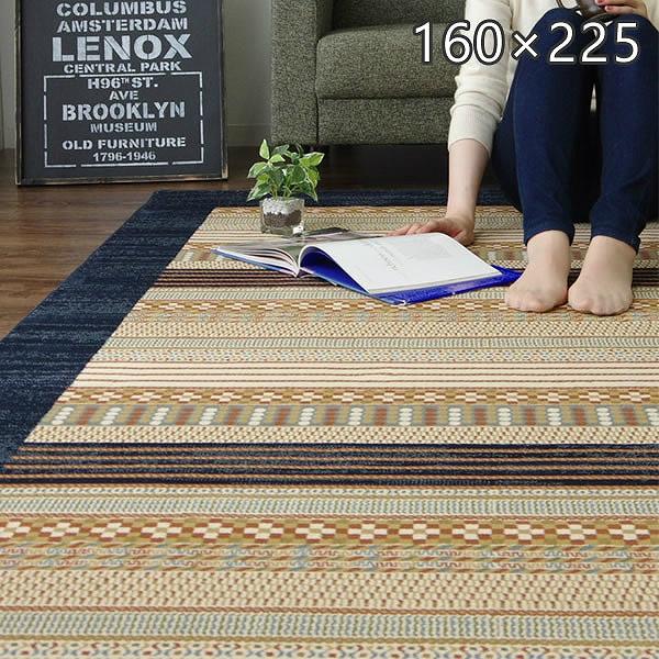 エジプト製ウィルトン織ラグカーペットト パンドラ 160×225cm イケヒコ