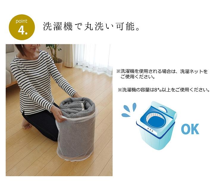 洗濯機で丸洗い可能