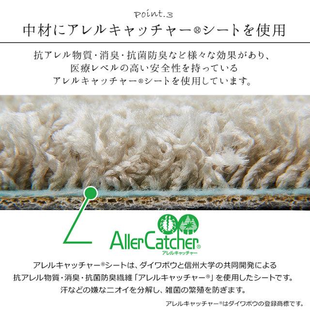 安心の日本製!抗菌・消臭機能付きの多機能シャギーラグ 約1.5畳(150×150cm) オーダーラグ オーダーカーペット