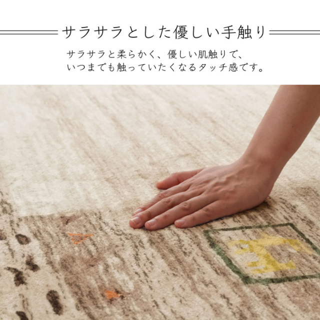 折りたたみOK!やさしい肌触りのおしゃれなギャベ柄ラグ 200×200cm (手洗いOK&裏面不織布&滑りにくい加工)