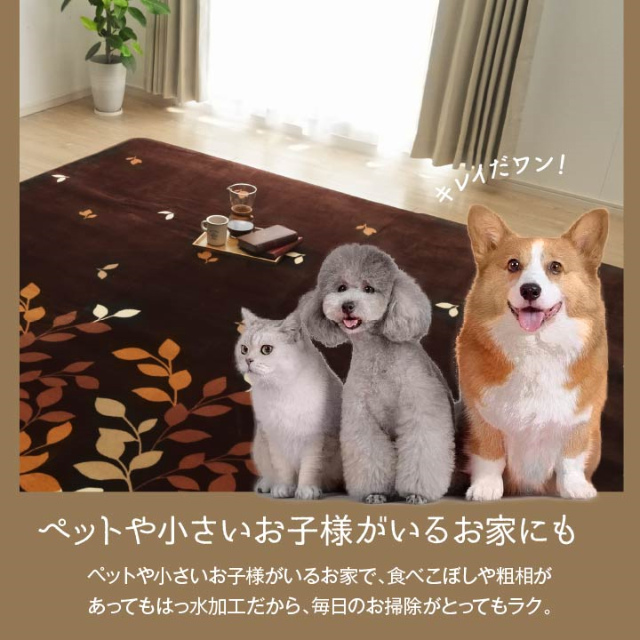 ペットや小さなお子さまがいるご家庭に!汚れに強い撥水加工ラグ 235×330cm (手洗いOK&裏面不織布&滑りにくい加工)