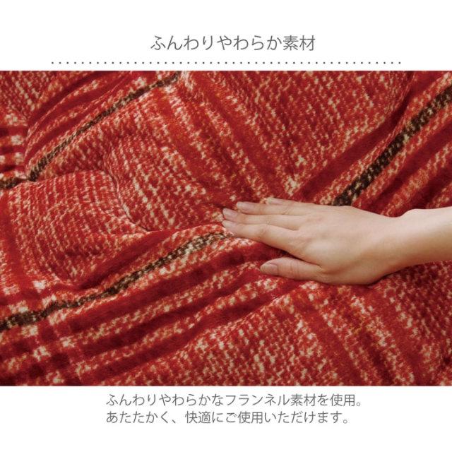 シンプルなチェック柄がかわいい!ふんわりやわらかなチェック柄こたつ掛け布団 単品 200cm円形