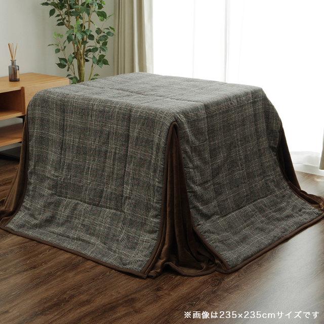 先染めツイード生地を使用したハイタイプ用こたつ掛け布団 単品 205×235cm 長方形