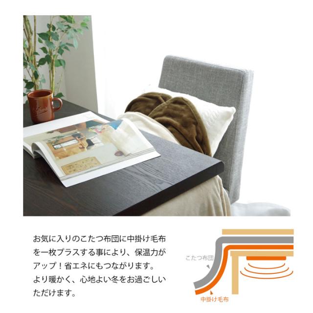 プラス1枚で保温力アップ!ハイタイプ用こたつ中掛け毛布 単品 80×105×65cm