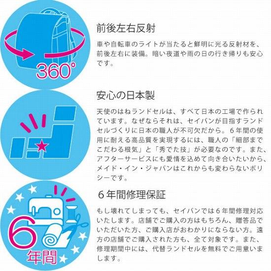 左右前後反射 安心の日本製 6年間修理保証