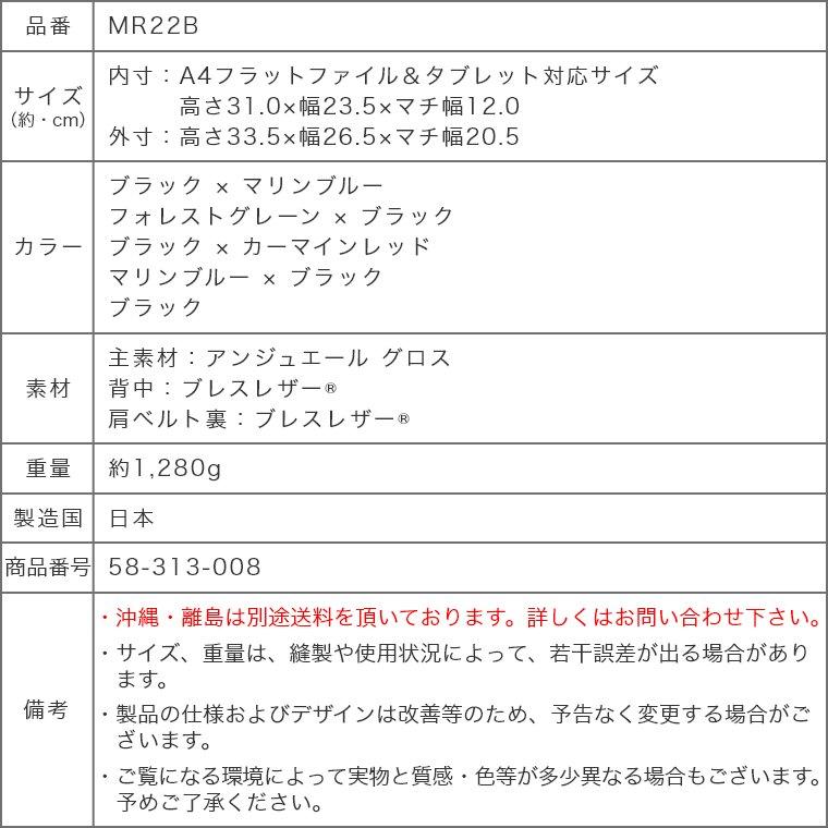 モデルロイヤル ドラグーン 2022年モデル 男の子用 セイバン 天使のはね ランドセル MR22B