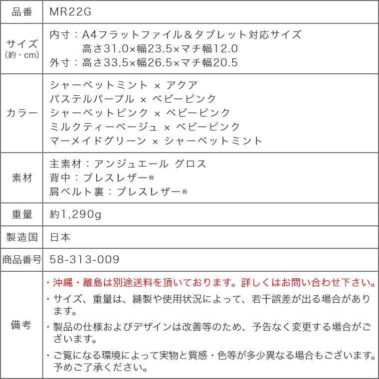 モデルロイヤル クリスタル 2022年モデル 女の子用 セイバン 天使のはね ランドセル MR22G