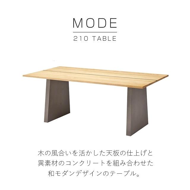 木とコンクリート。高級感を演出しつつ遊び心もある無垢材テーブル。 MODE モード 210テーブル 木村商事